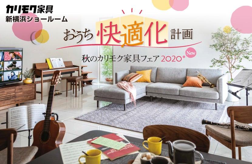 カリモク家具 秋のカリモク家具フェアin新横浜