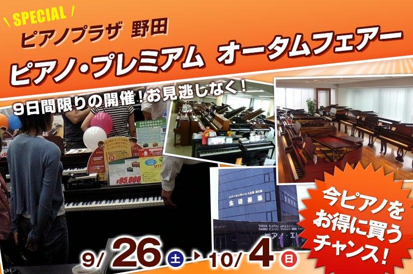 ピアノ・プレミアム  オータムフェアー  野田本店