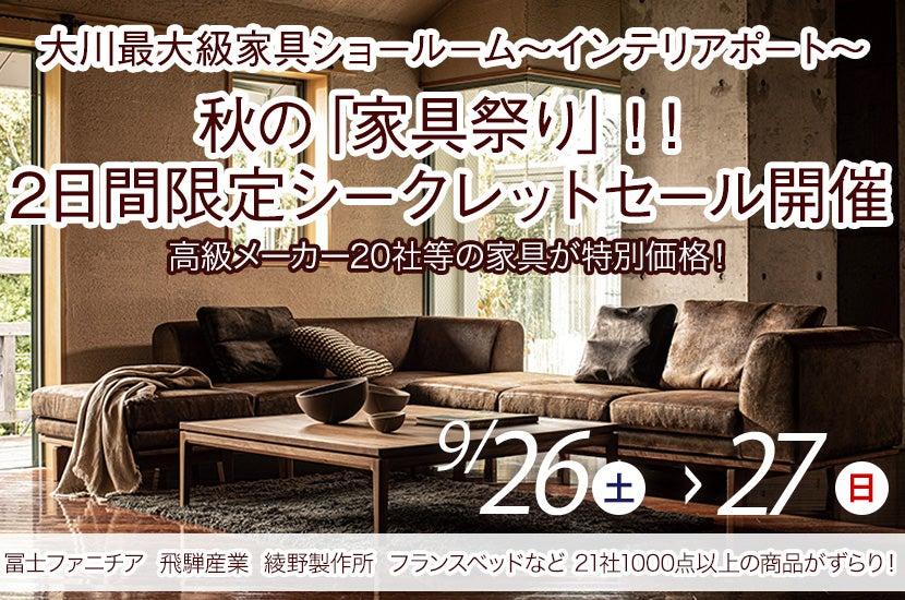 秋の「家具祭り」!!2日間限定シークレットセール開催「大川最大級家具ショールーム~インテリアポート」