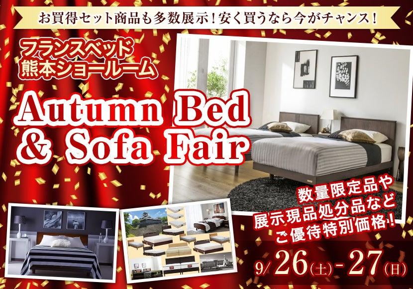 フランスベッド熊本ショールーム  Autumn Bed&Sofa Fair