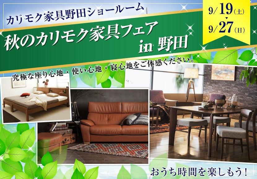 秋のカリモク家具フェア in野田