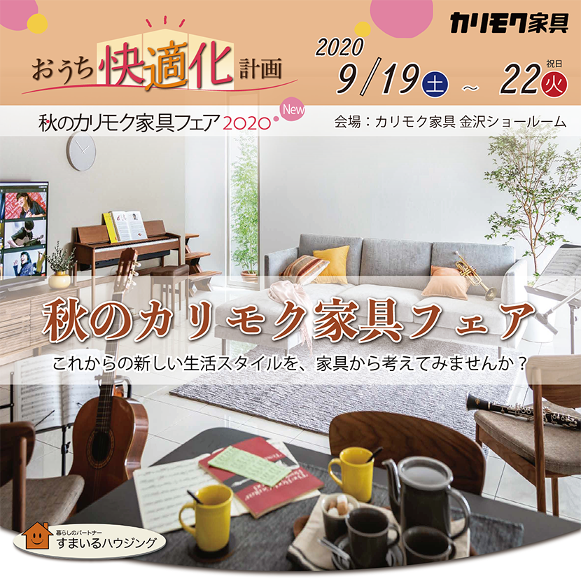 秋のカリモク家具フェア in 金沢ショールーム
