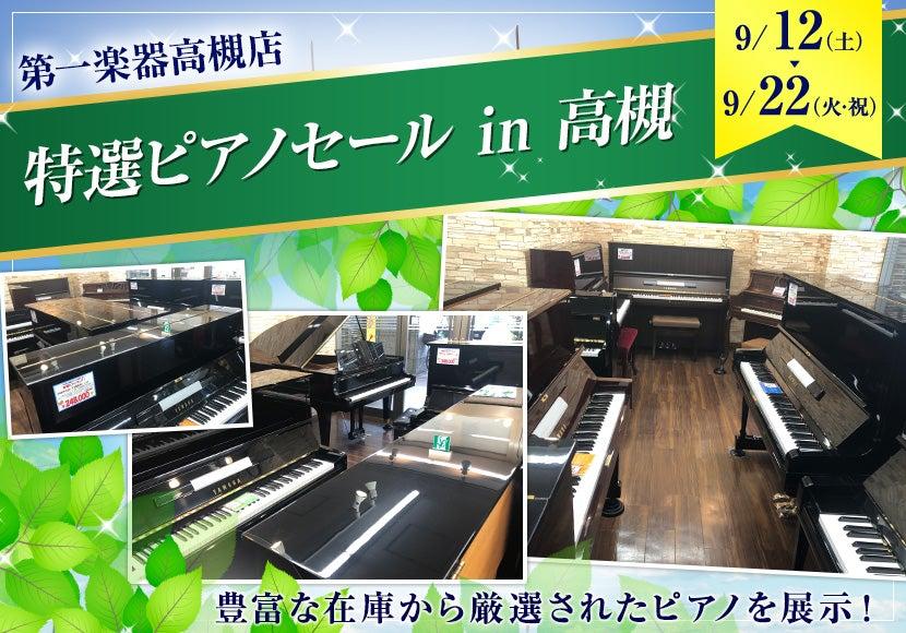 特選ピアノセール in 高槻9月12日(土)~ 9月 22日(祝・火)