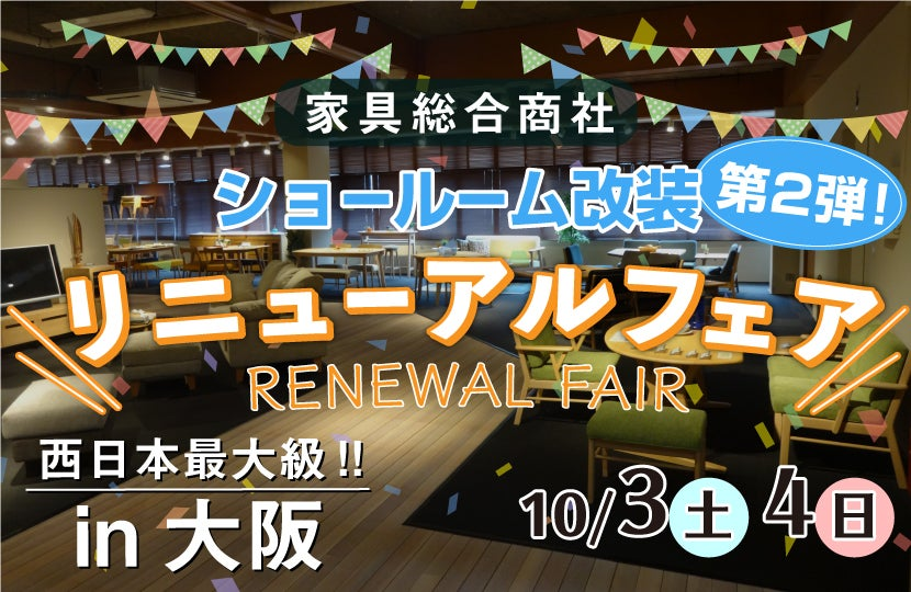 西日本最大級!家具総合商社 ショールーム改装リニューアルフェア第2弾in大阪