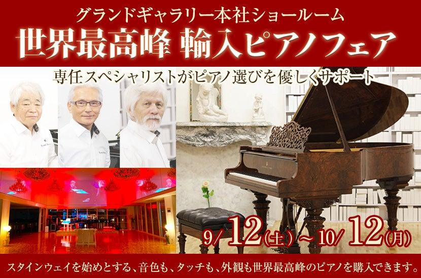 世界最高峰 輸入ピアノフェア