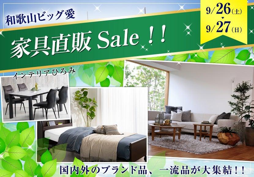 家具直販Sale!!