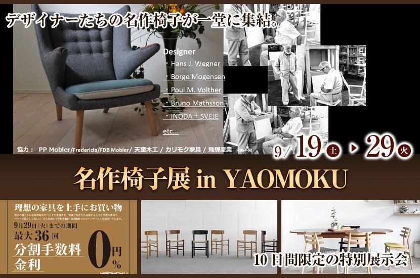 名作椅子展 in YAOMOKU