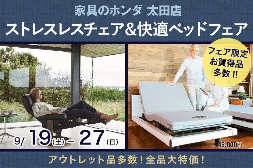 ストレスレスチェア&快適ベッドフェア   in 家具のホンダ太田店