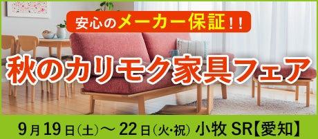 カリモク家具小牧ショールーム  秋のカリモク家具フェア