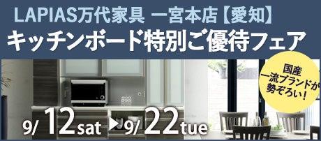 キッチンボード特別ご優待フェア