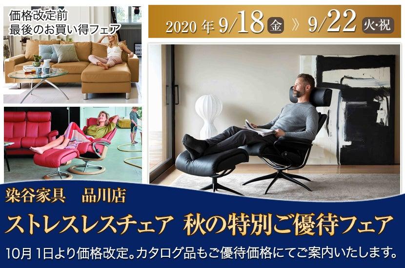 染谷家具 店舗内  ストレスレスチェア秋の特別ご優待フェア-