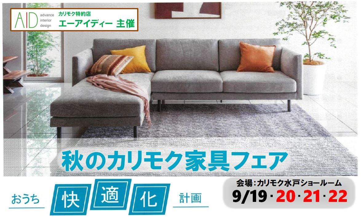 AID主催   『秋のカリモク家具フェア』