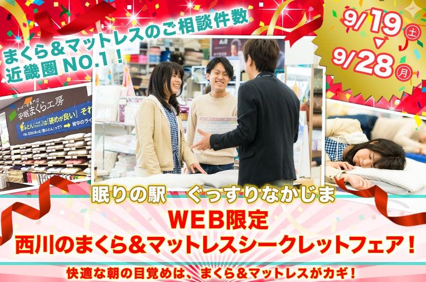 WEB限定 西川のまくら&マットレスシークレットフェア!