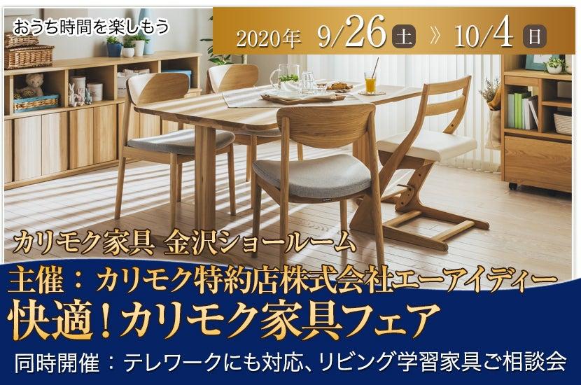 主催:カリモク特約店株式会社エーアイディー 快適!カリモク家具フェア
