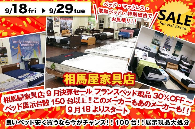 相馬屋家具店9月決算セール フランスベッド現品30%OFF~ ベッド展示台数150台以上!!このメーカーもあのメーカーも!!9月18よりスタート