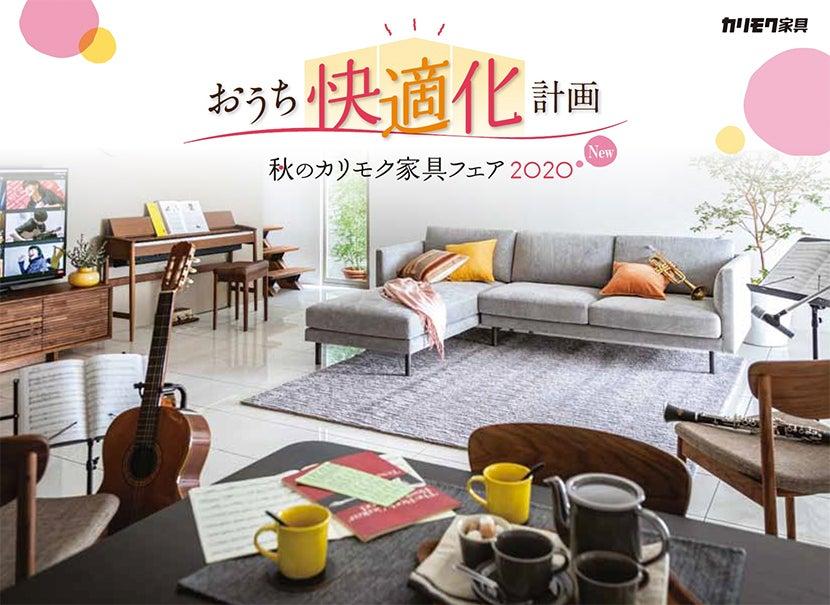 秋のカリモク家具フェア2020 秋田展示会