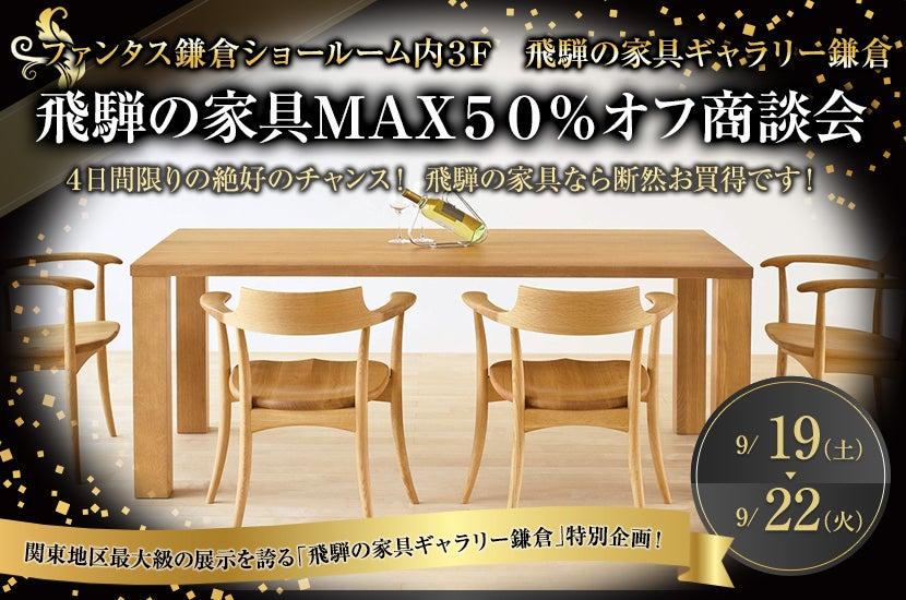 飛騨の家具MAX50%オフ商談会