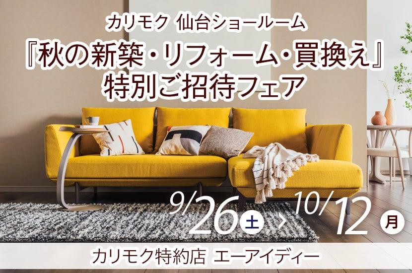 カリモク仙台ショールーム『秋の新築・リフォーム・買換え』特別ご招待フェア