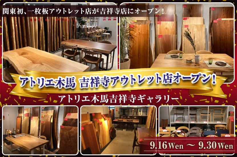 アトリエ木馬 吉祥寺アウトレット店オープン!
