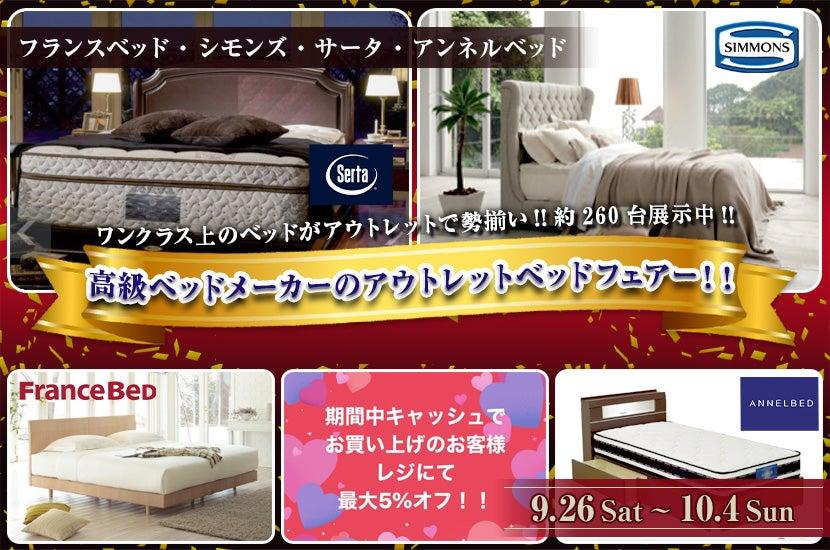 高級ベッドメーカーのアウトレットベッドフェアー!!