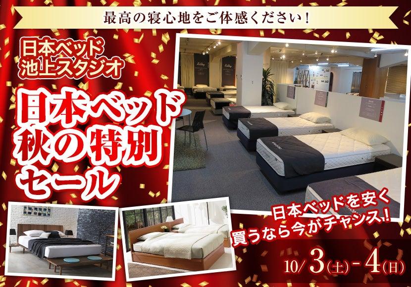 日本ベッド池上スタジオ 日本ベッド秋の特別セール