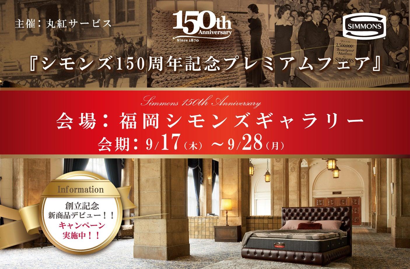 『シモンズ150周年記念プレミアムフェア』