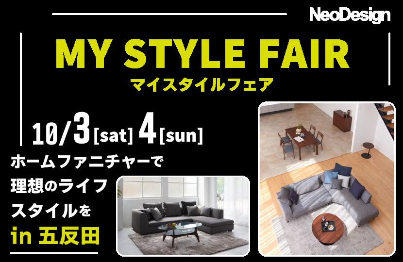 ネオデザイン 理想のライフスタイルをマイスタイルフェアin五反田