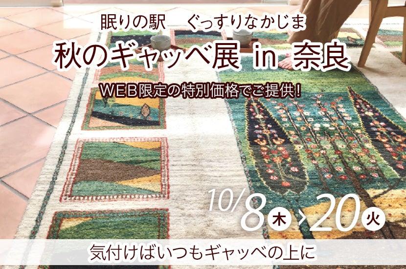秋のギャッベ展 ㏌ 奈良