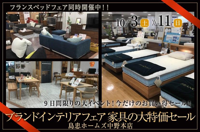島忠ホームズ中野本店 ブランドインテリアフェア 家具の大特価セール