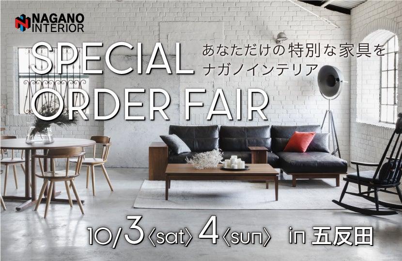 ナガノインテリア あなただけの特別な家具をスペシャルオーダーフェアin五反田