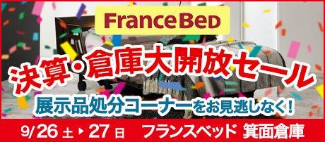 フランスベッド箕面倉庫市 決算・倉庫大開放セール