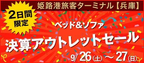 ベッド&ソファ 2020年決算アウトレットセール in 姫路