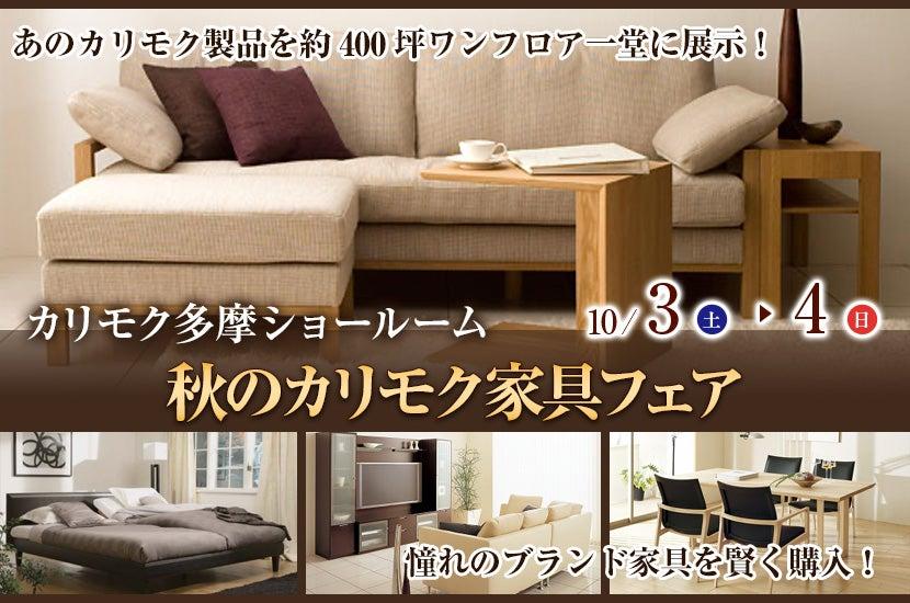カリモク多摩ショールーム 秋のカリモク家具フェア
