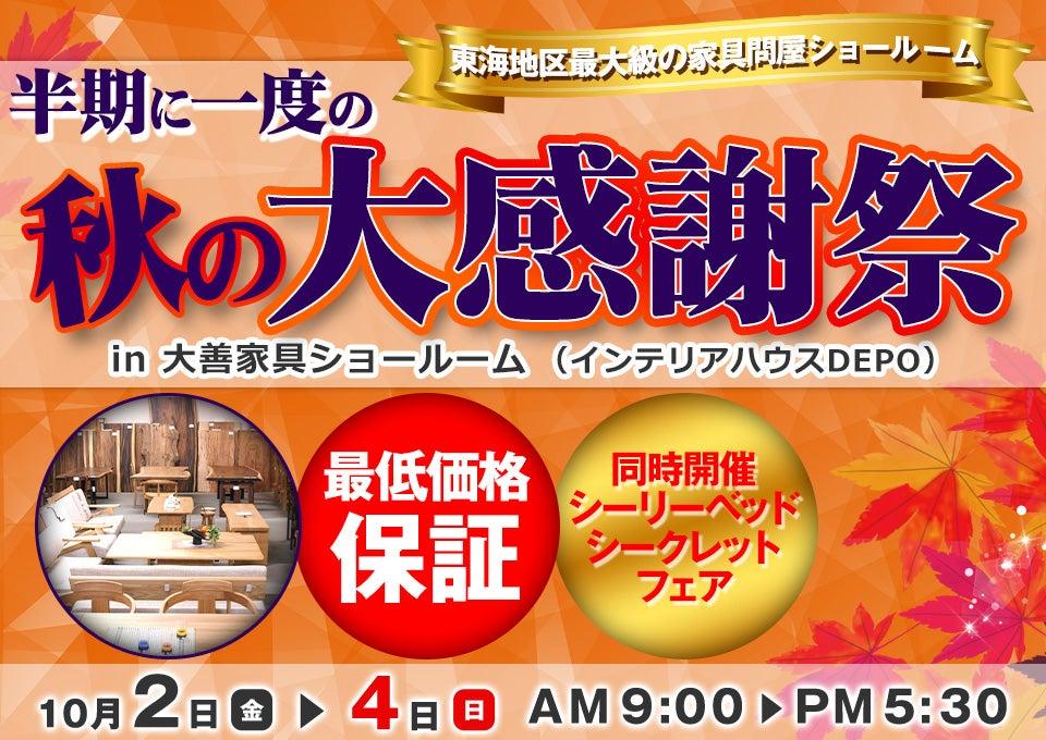 半期に一度の秋の大感謝祭~同時開催 シーリーベッドシークレットフェア~