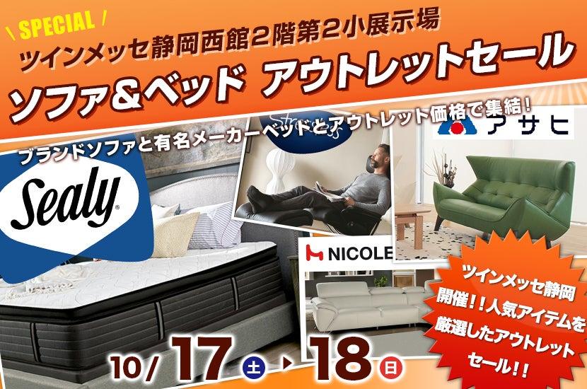 ソファ&ベッド アウトレットセール(ツインメッセ静岡西館2階)