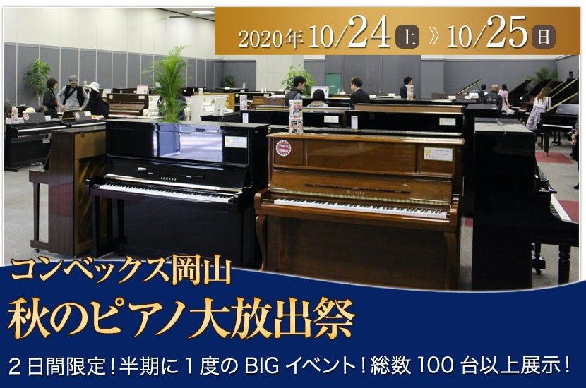 秋のピアノ大放出祭