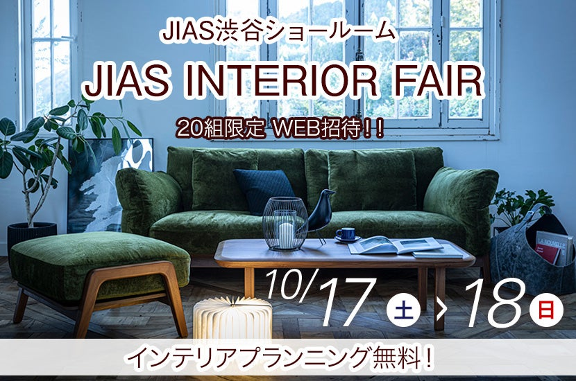 JIAS INTERIOR FAIR