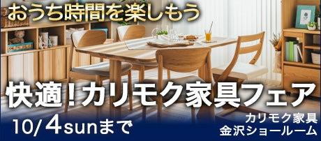 快適!カリモク家具フェア