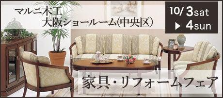 マルニ木工大阪 家具・リフォームフェア