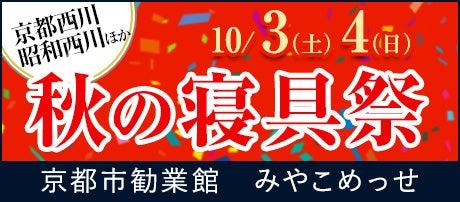西川ふとん 秋の寝具祭