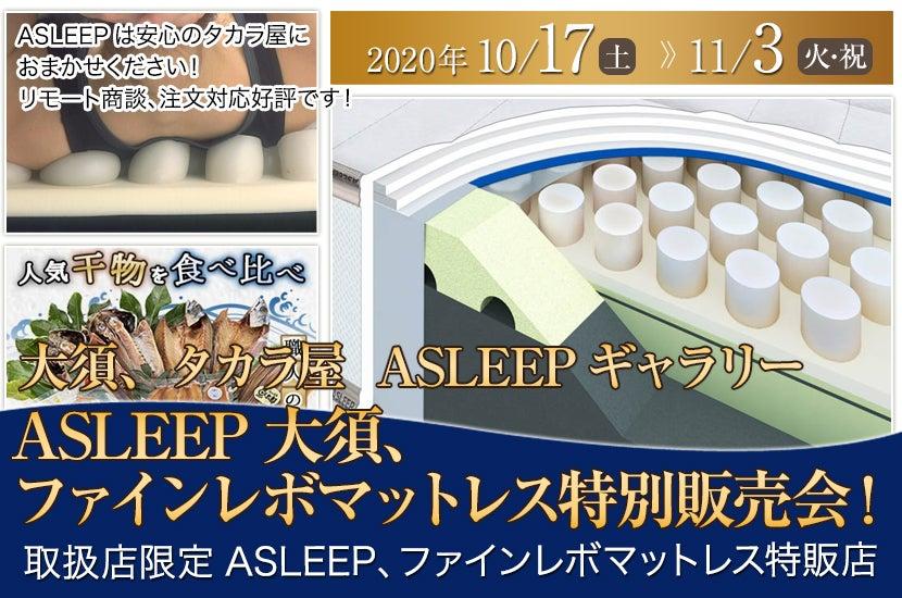 ASLEEP大須、ファインレボマットレス特別販売会!