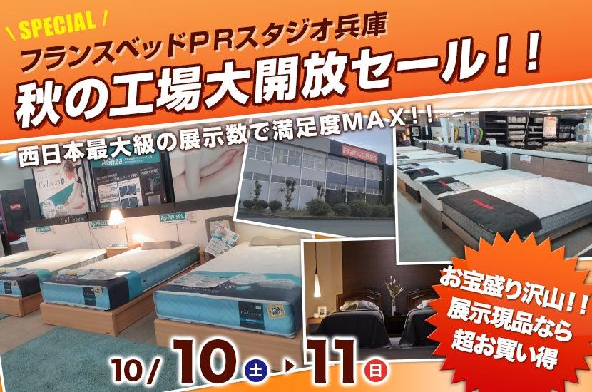 PRスタジオ兵庫  秋の工場大開放セール!!