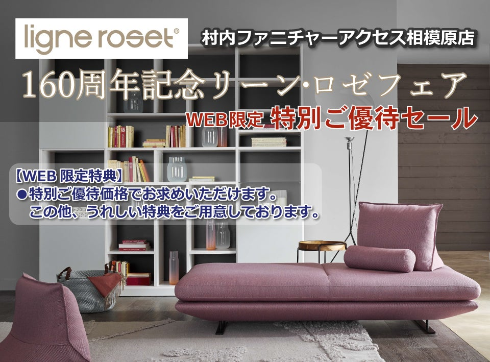 160周年記念 リーン・ロゼ<ligne roset>フェア  WEB限定特別ご優待セール