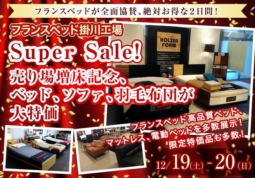 SuperSale!売り場増床記念、ベッド、ソファ、羽毛布団が大特価