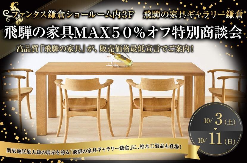 飛騨の家具MAX50%オフ特別商談会