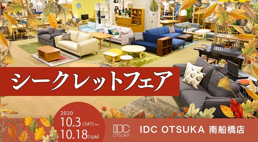 IDC OTSUKA 南船橋店 「シークレットフェア」