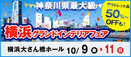 横浜グランドインテリアフェア