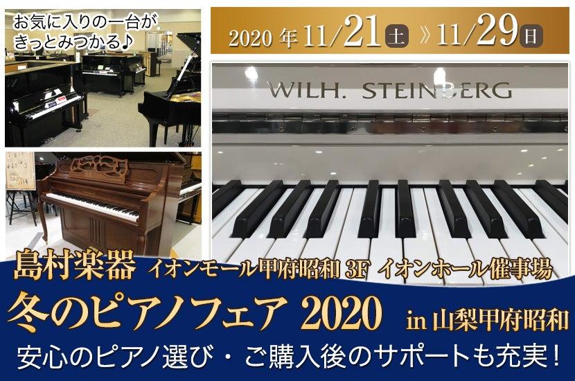 冬のピアノフェア2020   in山梨甲府昭和