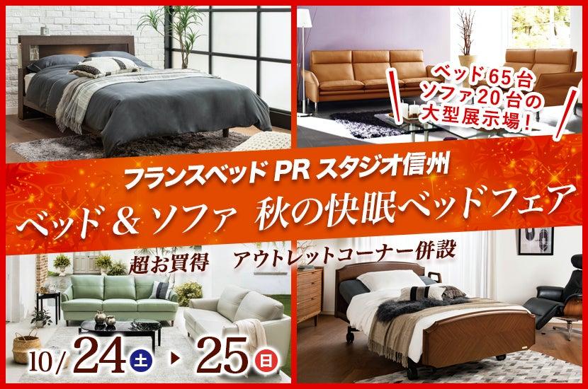 ベッド&ソファ 秋の快眠ベッドフェア