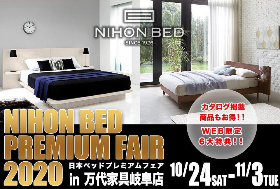 日本ベッドプレミアムフェア2020 in 岐阜店